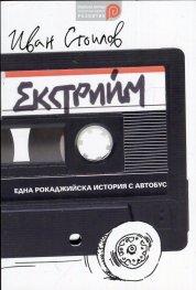 Екстрийм - една рокаджийска история с автобус