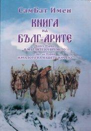 Книга на Бълг-Арите Кн.1: В мъглите на времето, Свитък 1: Началото на нашето начало