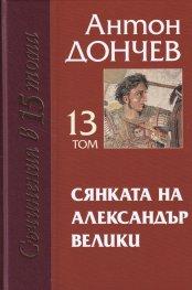 Съчинения в 15 тома Т.13: Сянката на Александър Велики