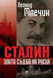 Сталин злата съдба на Русия