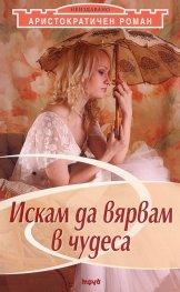 Аристократичен роман Т.1: Искам да вярвам в чудеса