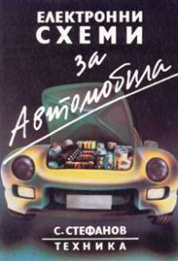 Електронни схеми за автомобила