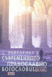 Въведение в съвременното православно богословие