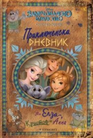 Замръзналото кралство: Приключенски дневник на Елза, Кристоф и Анна