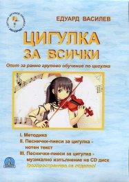 Цигулка за всички. Опит за ранно групово обучение по цигулка