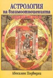 Астрология на взаимоотношенията. Синастрия