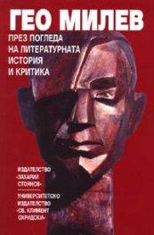 Гео Милев през погледа на литературната история и критика
