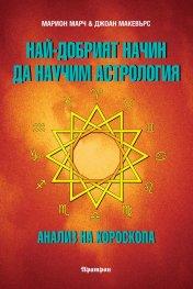 Най-добрият начин да научим астрология Т.3