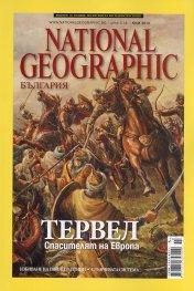 National Geographic/Юли 2013: Тервел. Спасителят на Европа