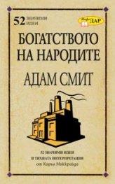 Богатството на народите на Адам Смит/ 52 значими идеи и тяхната интерпретация
