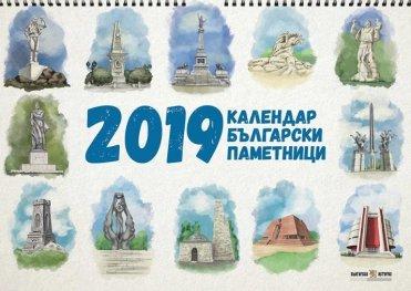 Стенен календар 2019: Български паметници