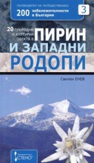 20 природни и културни обекта в Пирин и Западни Родопи
