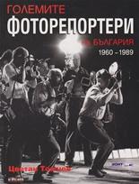 Големите фоторепортери на България 1960-1989