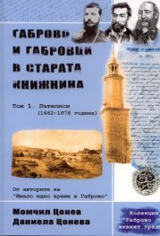 Габрово и габровци в старата книжнина Т.1: Пътеписи /1662-1878 година/