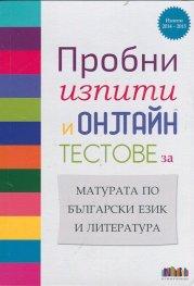 Пробни изпити и онлайн тестове за матурата по български език и литература (Изпити 2014-2015)