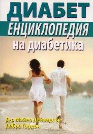 Енциклопедия на диабетика