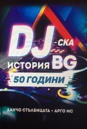 DJ - ска история BG - 50 години