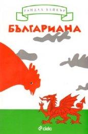Българиана. Завръщане на Балканите