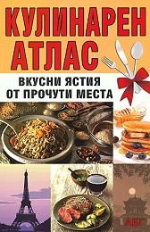 Кулинарен атлас