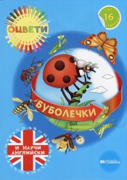 Оцвети и научи английски: Буболечки - с 16 стикера