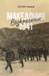 Възкресение - Македония 1941
