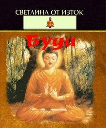 Буда - избрани мисли