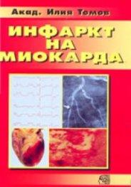 Инфаркт на миокарда/Знание