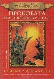 Прокобата на Господаря Гад Кн.1 от Хроники на Томас Ковенант Неверника