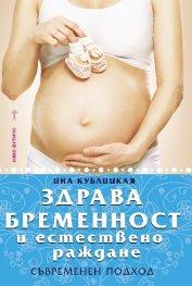Здрава бременност и естествено раждане