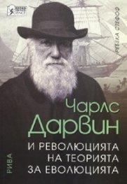 Чарлс Дарвин и революцията на теорията за еволюцията