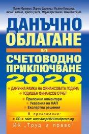 Данъчно облагане и счетоводно приключване 2020 + CD