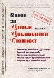 Закон за ДДС: Стари и нови текстове + коментар2003