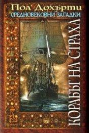 Корабът на страха/ Средновековни загадки