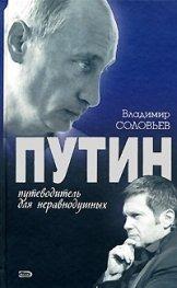 Путин-путеводитель для неравнодушных
