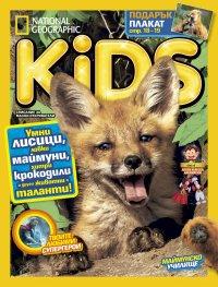 National Geographic KIDS България 2/2016