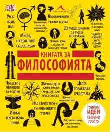 Книгата за философията