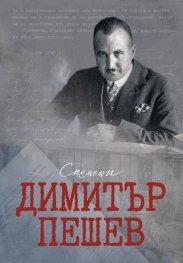 Димитър Пешев - Спомени