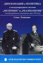 """Дипломация и политика в международните системи """"Метерних"""" и """"Реалполитик"""""""