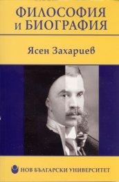 Философия и биография