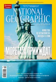 National Geographic 9/2013