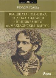Външната политика на Дюла Андраши и възникването на Македонския въпрос