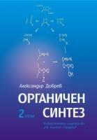 Органичен синтез Т.2