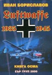 Луфтвафе /1935-1945/ - Кн.8