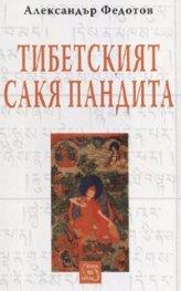 Тибетският Сакя Пандита