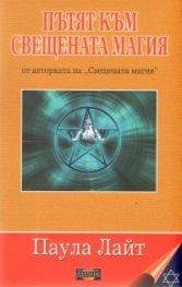 Пътят към свещената магия