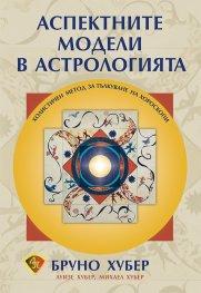 Аспектните модели в астрологията. Холистичен метод за тълкуване на хороскопи