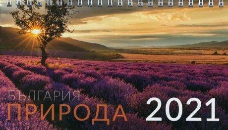 "КАЛЕНДАР 2021 ПИРАМИДА 19.5/11.2см.14л. ""ПРИРОДА - БЪЛГАРИЯ"""