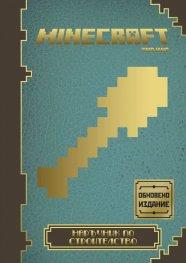 Minecraft: Наръчник по строителство (Обновено издание)