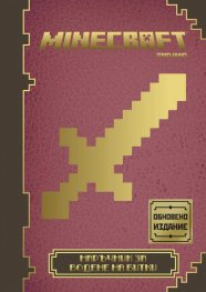 Minecraft: Наръчник за водене на битки (Обновено издание)