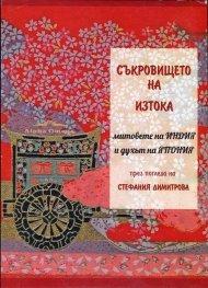 Съкровището на Изтока - митовете на Индия и духът на Япония